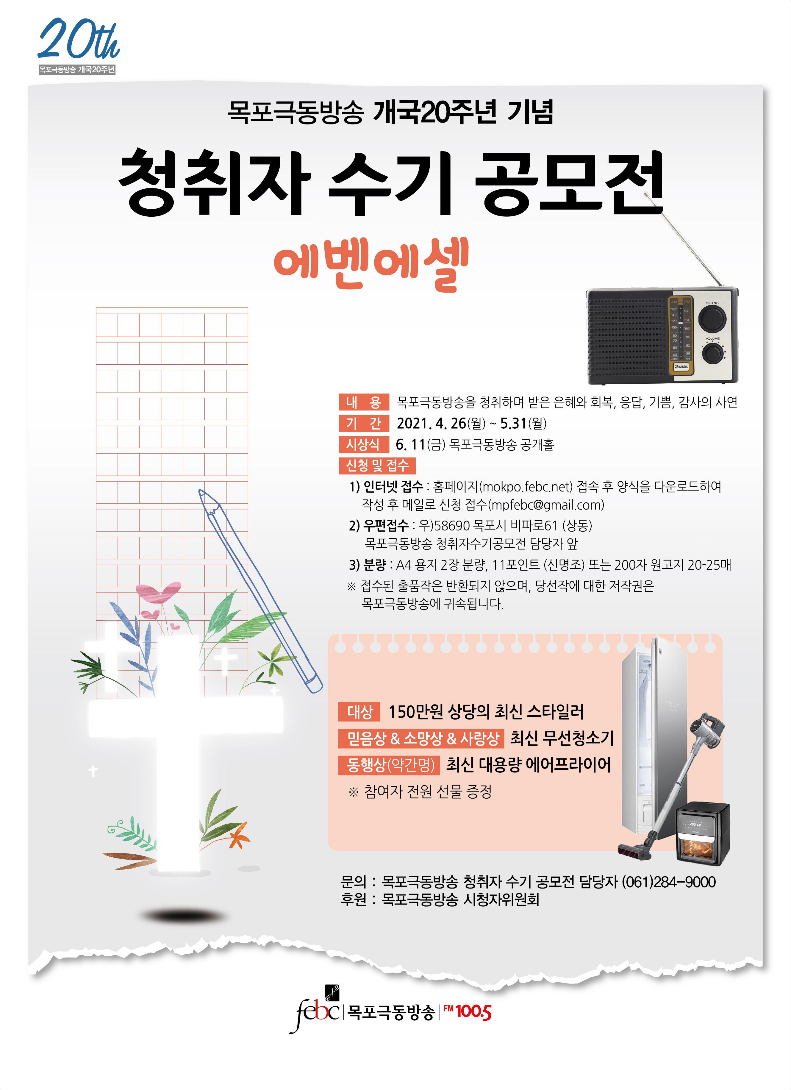 청취자수기공모 포스터.jpg