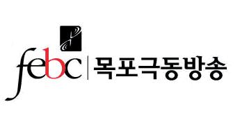 목포극동방송_무배경.png